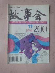 故事会(1994年第11期 )