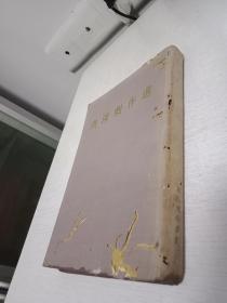 精装本《洪深剧作选》