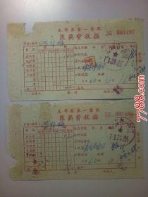 1964年邮电局县内电话各项费用收据(2枚贴在一起合售)盖开城桥戳