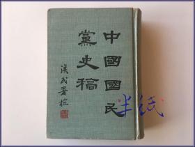邹鲁 中国国民党史稿 1976年再版精装