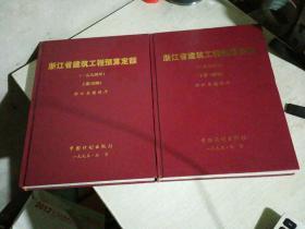 浙江省建筑工程预算定额  一九九四年,1994 ,上下册,上册结构,下册装饰