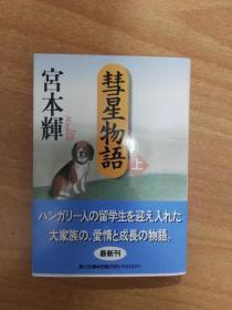 日本原版书:彗星物语(上)(64开本)