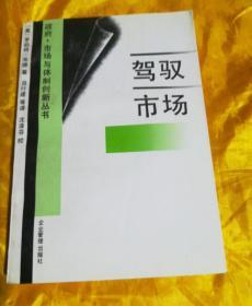 驾驭市场:经济理论和东亚工业化中政府的作用