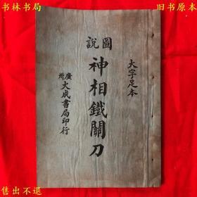 《大字足本图说神相铁关刀》一册全,广州大成书局石印本,品相很好,相术秘本,十分罕见!