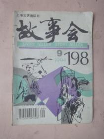 故事会(1994年第9期 )