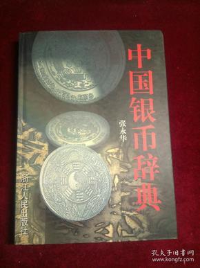 中国银币辞典/精装