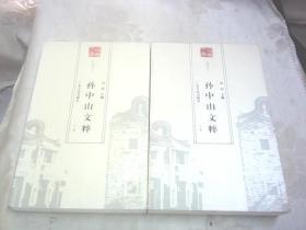 孙中山文粹