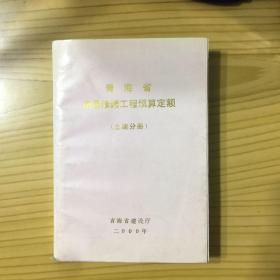 青海省房屋修缮工程预算定额---土建分册