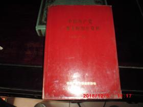 中国共产党广州市组织史资料 (1988.1--1991.12)