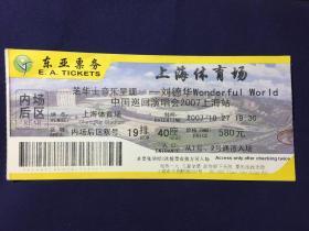 刘德华演唱会门票 中国巡回演唱会2007年上海站 芝华士音乐呈现 上海体育场 内场后区双号19排40座 刘德华 东亚票务 面值580元 2007年10月27日