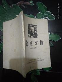 鲁迅文摘(学习材料)