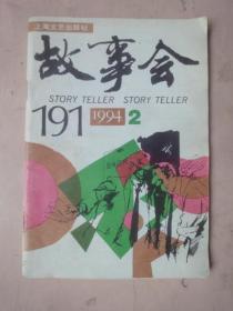 故事会(1994年第2期 )