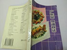 广东菜·烹调技法