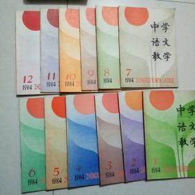 中学语文教学1984年1-12全年