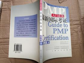 最新国际考证PMP入门必备