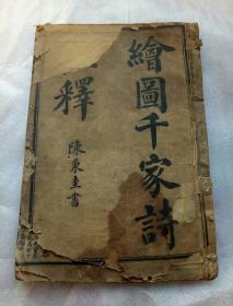 清末石印线装:绘图千家诗注释 上下卷合成一册 陈秉圭书