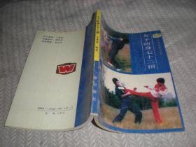 女子防身七十二招. 。王景秀/编著。 1989年出版 三秦出版社