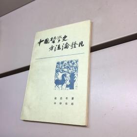 中国哲学史方法论发凡 【 9品-95品+++ 正版现货 自然旧 实图拍摄 看图下单】