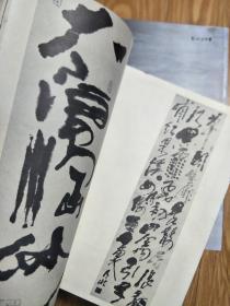 《现代书画学会书法首展作品选》 【12开 ,精品荟萃!】