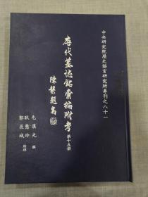 唐代墓志铭汇编附考( 第十五册)