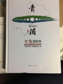 青浦年鉴2018