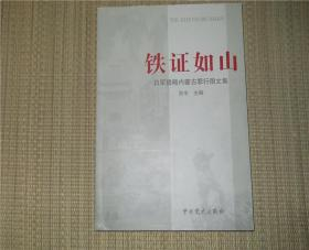 铁证如山——日本侵略内蒙古罪行图文集
