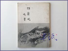 胡兰成之书  1969年初版