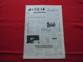 哈尔滨铁道报===原版老报纸===1993年5月11日===4版全。局长【张正清】发布三号令。安全之星【陈承章】。纪念【五,一二】国际护士节===【丁秀敏,王秀芝】等获荣誉称号。