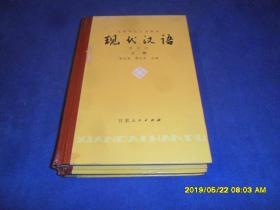 现代汉语(修订本)(上下)