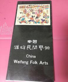 中国潍坊民间艺术 宣传册