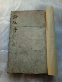 清朝木刻线装:诗经 卷之五   一厚册全