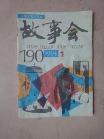 故事会(1994年第1期 )
