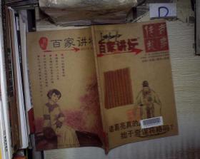 百家讲坛  传奇故事   2010 9  中  。
