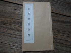 民国线装:《初拓爨龙颜碑》 后印刘喜海等人校碑文字