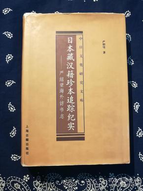 【大缺本】《日本藏汉籍珍本追踪纪实——严绍璗海外访书志》书有霉味!看清22张实物照片和品相描述免售后争议!