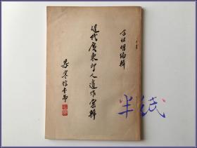 余祖明 近代广东印人遗作汇辑 1974年初版