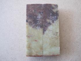 旧藏寿山石印章一对(2.5× 2.5 × 7.5cm)