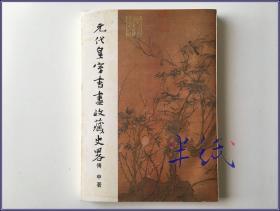 傅申 元代皇室书画收藏史略 1981年初版