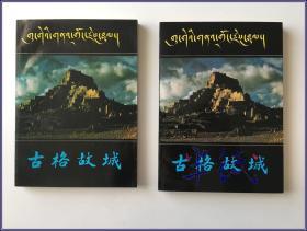 古格故城 上下全 1991年初版平装