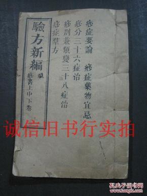 清道光年序木刻线装竹纸-验方新编 痧书 上中下卷 一册 18.5*12.5CM