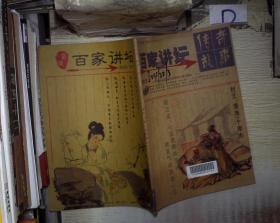 百家讲坛  传奇故事   2010  12 下。