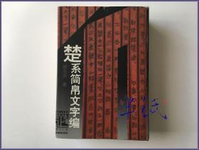 滕壬生 楚系简帛文字编 1995年初版精装带护封