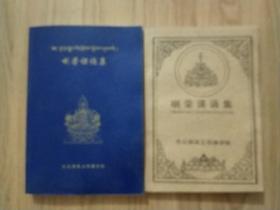 喇荣课诵集(汉藏双语对照)(2本合售)