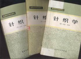 针织学(第一分册:纬编; 第二分册:织袜; 第三分册:经编,全三册合售)