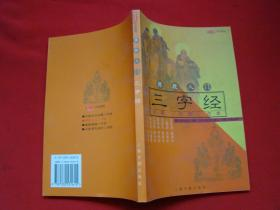 佛教入门三字经