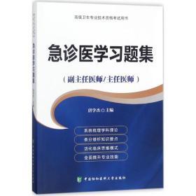 【正版】急诊医学习题集:副主任医师/主任医师 唐学杰
