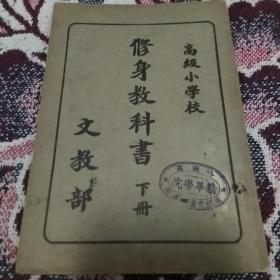 满洲国高级小学校:  修身教科书(下册)