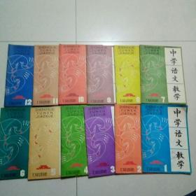 中学语文教学1985年1-12全年