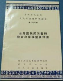 台湾地区民间消费与投资计量模型及预测