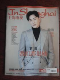 上海电视周刊2019-1B周刊封面罗晋封底霍尊 s-1501